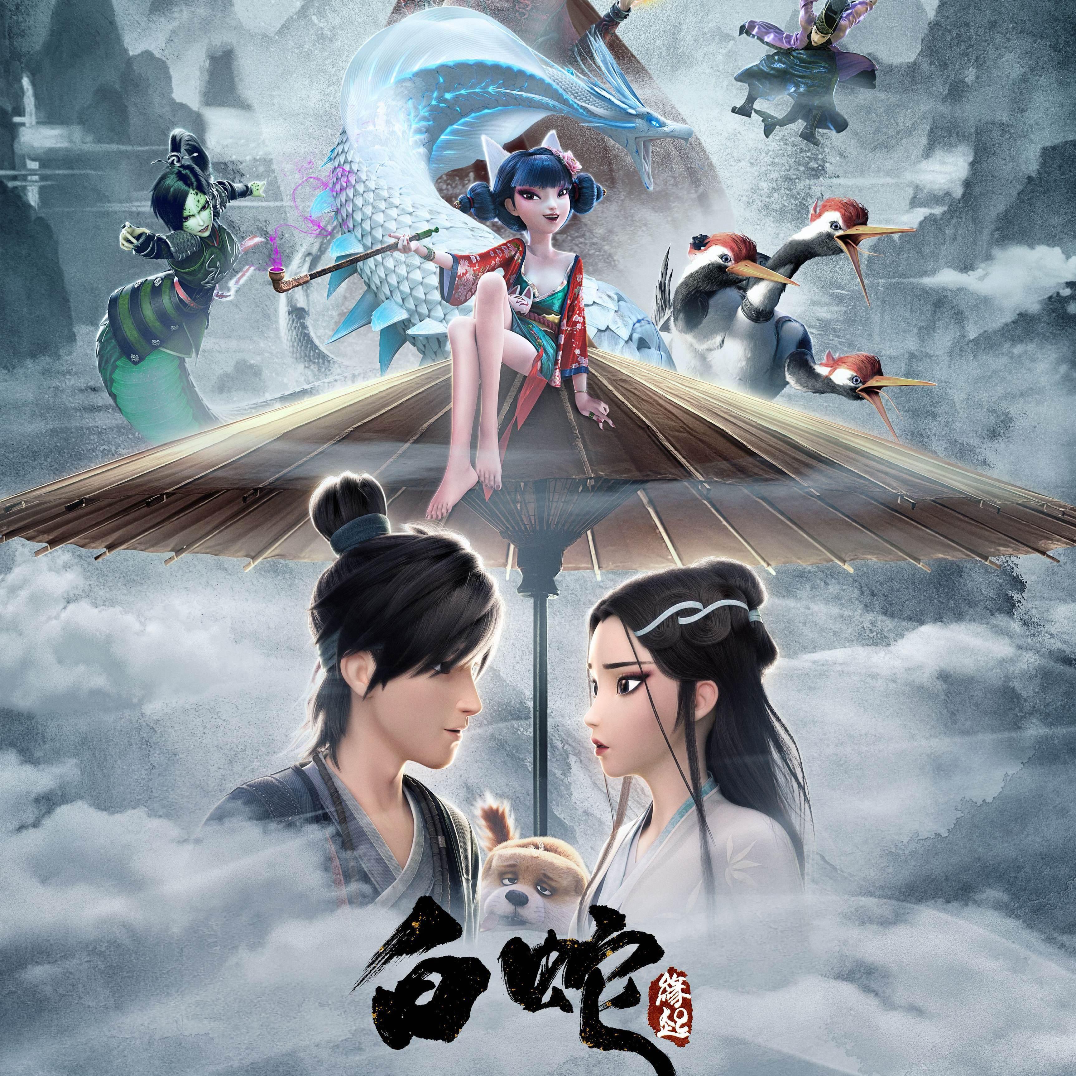 前世今生(白蛇缘起电影片尾曲)(cover:左宏元)