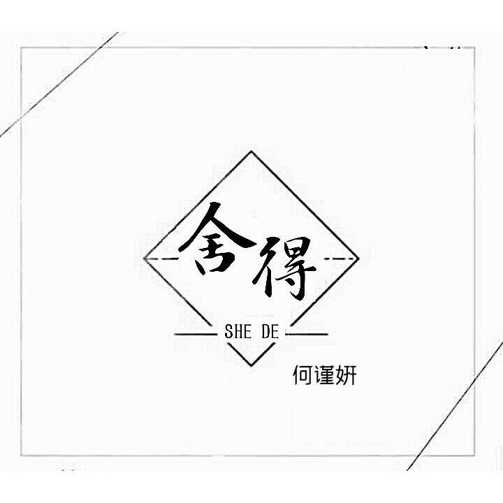 舍得(cover:王呈章)