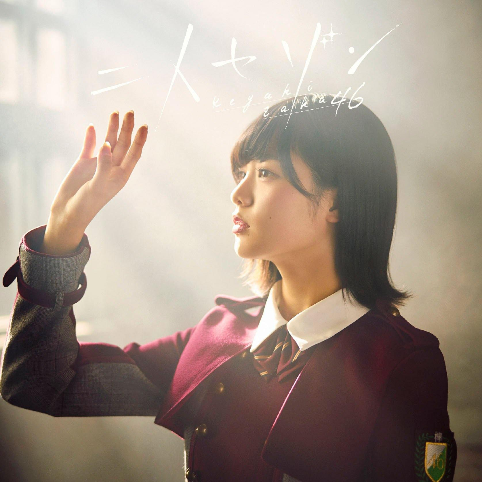 Keyakizaka46 – Futari Saison 1080P/91M