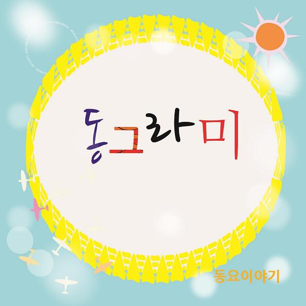 () 歌手: 所属专辑: - (创作儿歌圆圈) 播放 收藏 分享 下载 评论