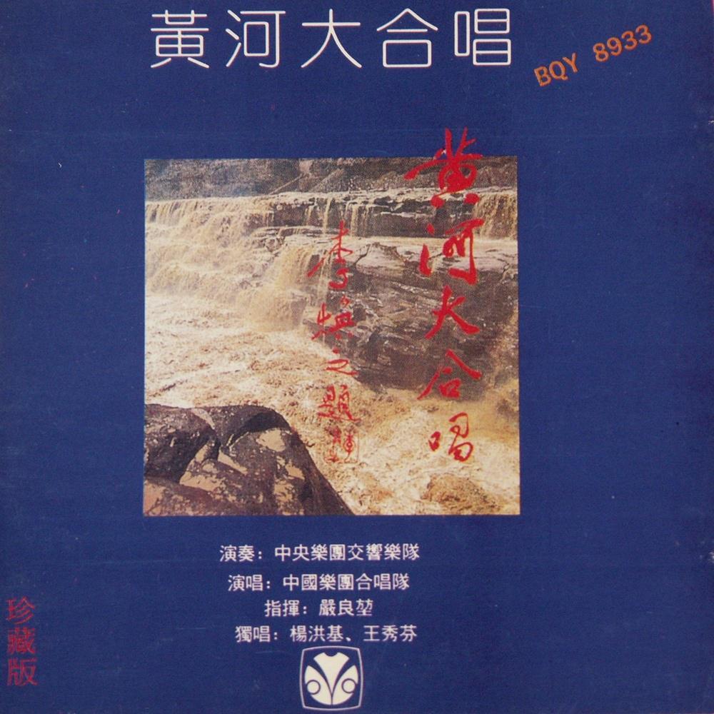 黄河大合唱背景图片