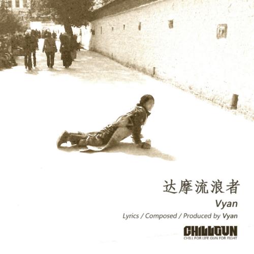 Mixed by Vyan Mastered by 林光展(R.I.P) 茫茫萬千宇宙 有咁多個星球 為何偏偏_下载地址