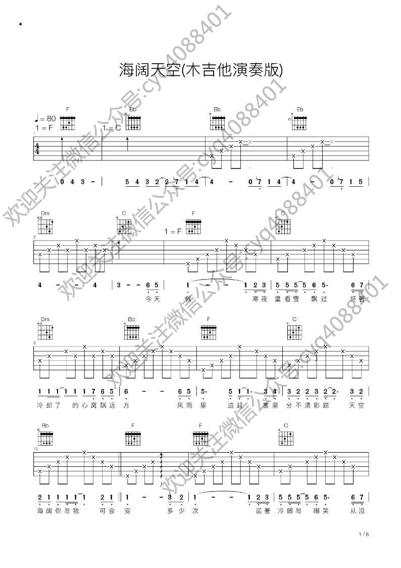海阔天空吉他谱简单版-信乐团TXT原版谱-琴艺谱