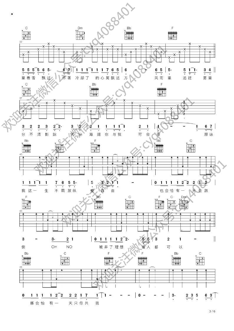 海阔天空 - 吉他谱 - 吉他世界网手机版