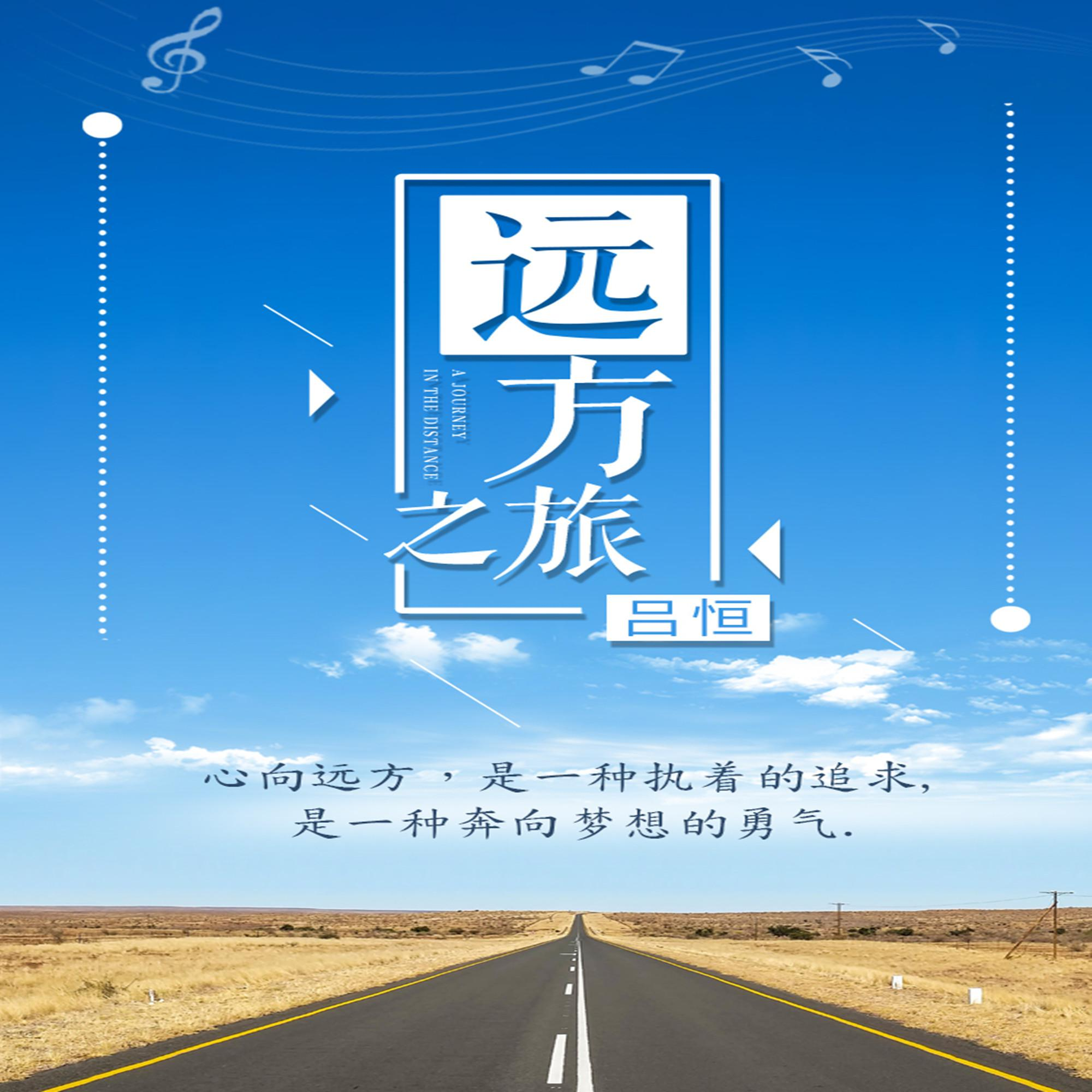 远方之旅(ajourneyinthedistance)