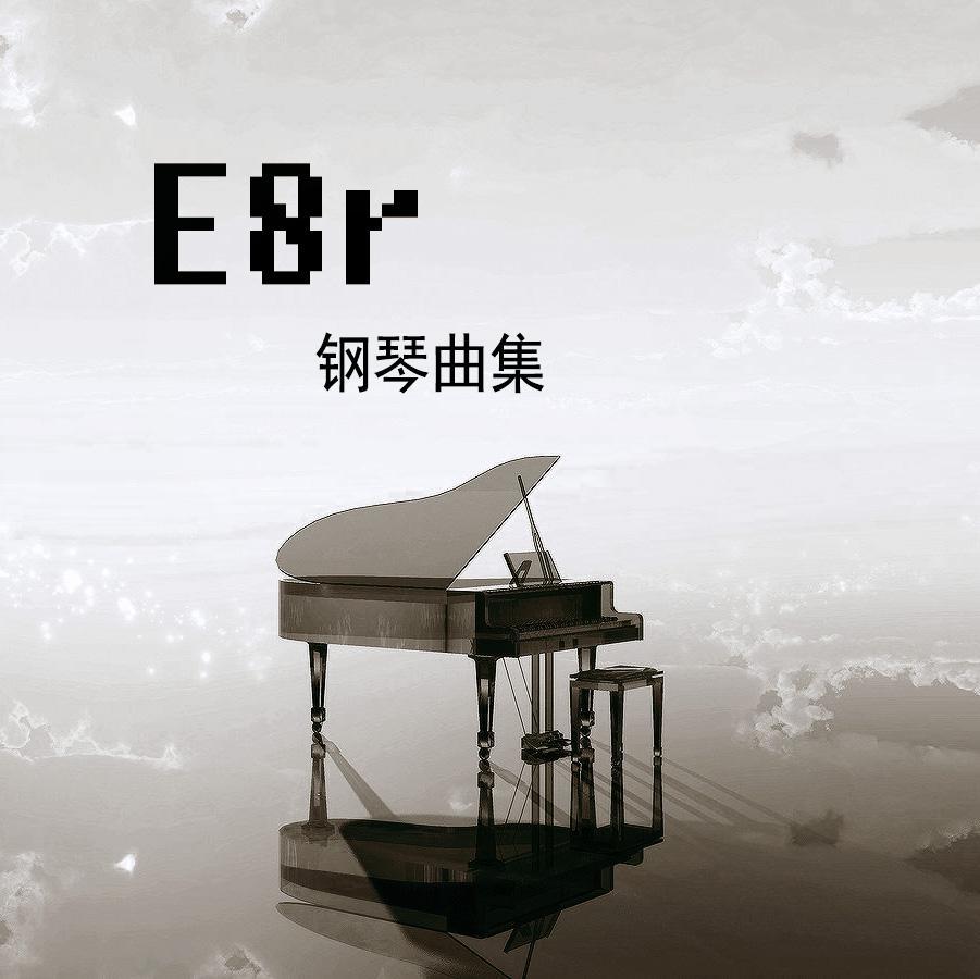 E8r钢琴曲 班得瑞的童年