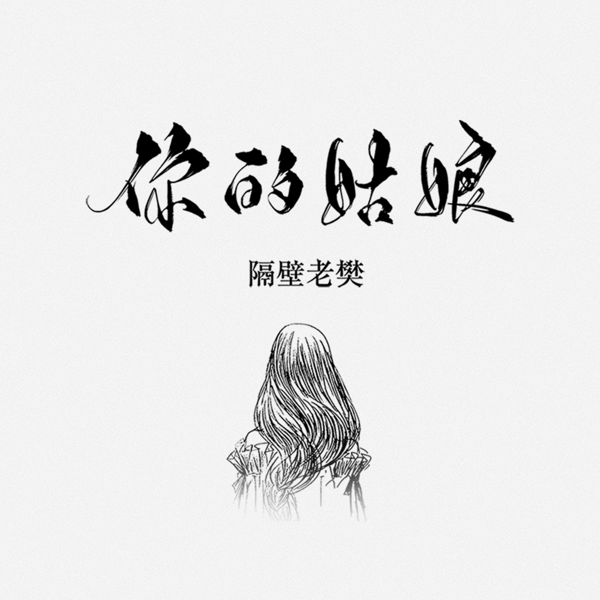 【每日一歌2019.4.05期】隔壁老樊 - 你的姑娘(新歌首发).音乐mp3.百度云网盘下载