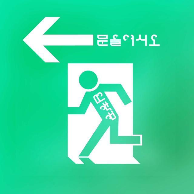 문을 여시오 (New Ver.) - 任昌丁 / 金昌烈