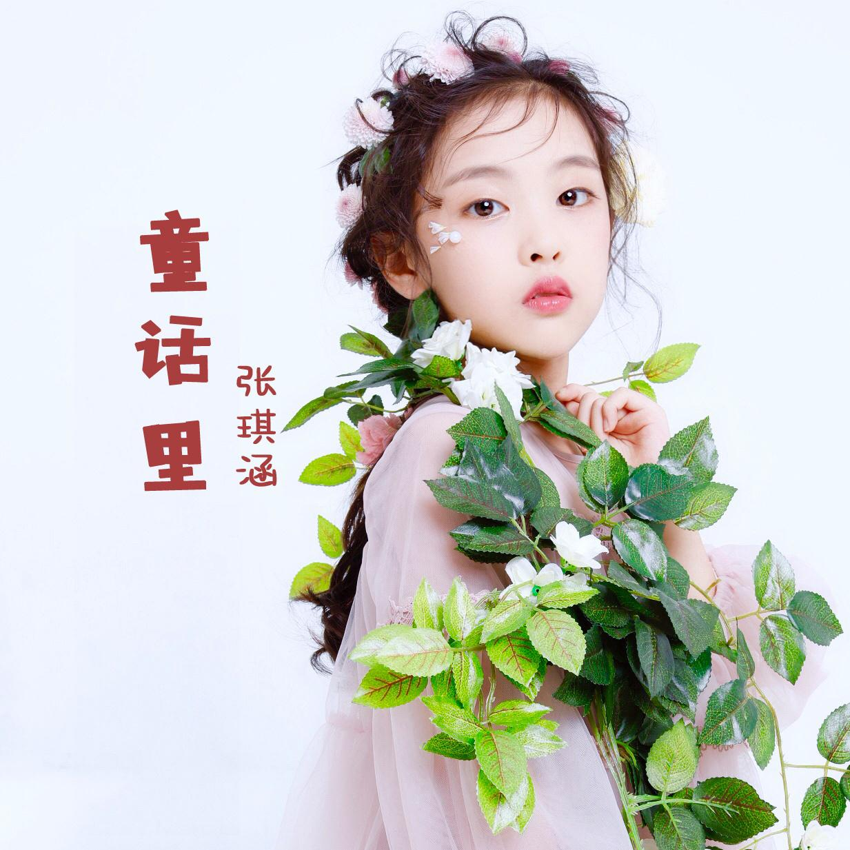 童话里 - 张琪涵 - 单曲 - 网易云音乐