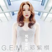 G.E.M.邓紫棋