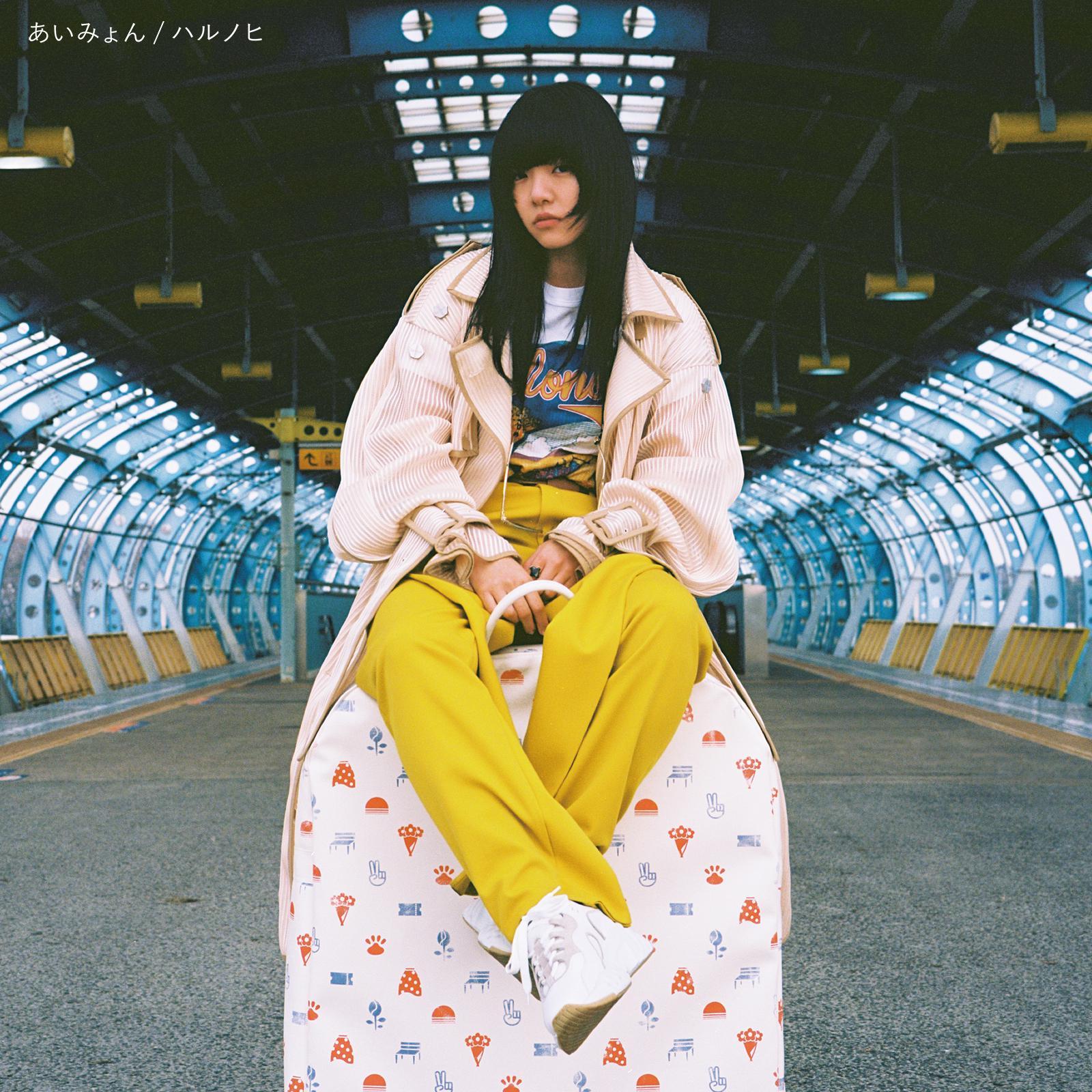 Aimyon(爱缪) - 春日(《蜡笔小新》剧场版主题曲).音乐mp3.百度云网盘下载