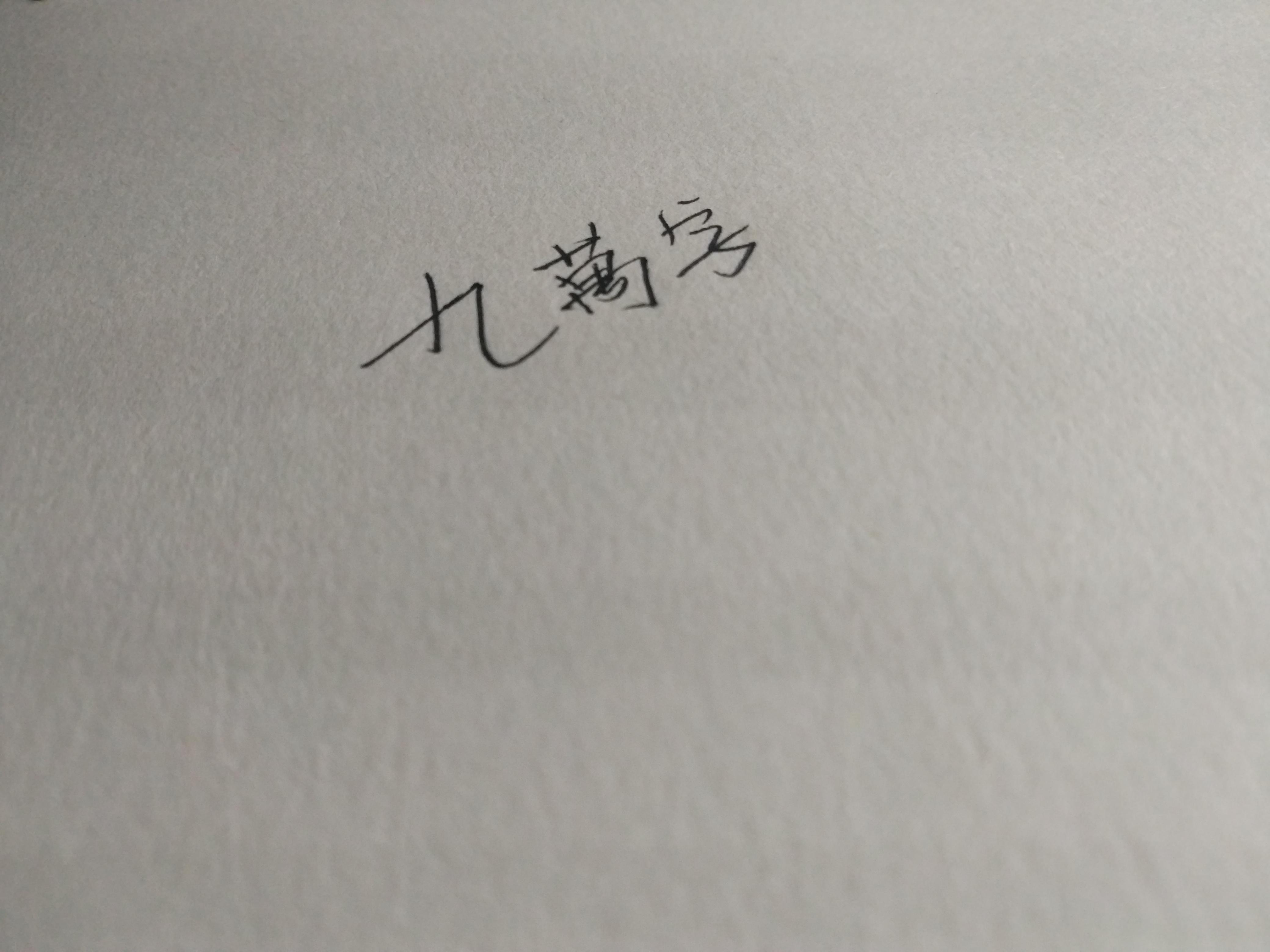 九万字(cover:黄诗扶)图片