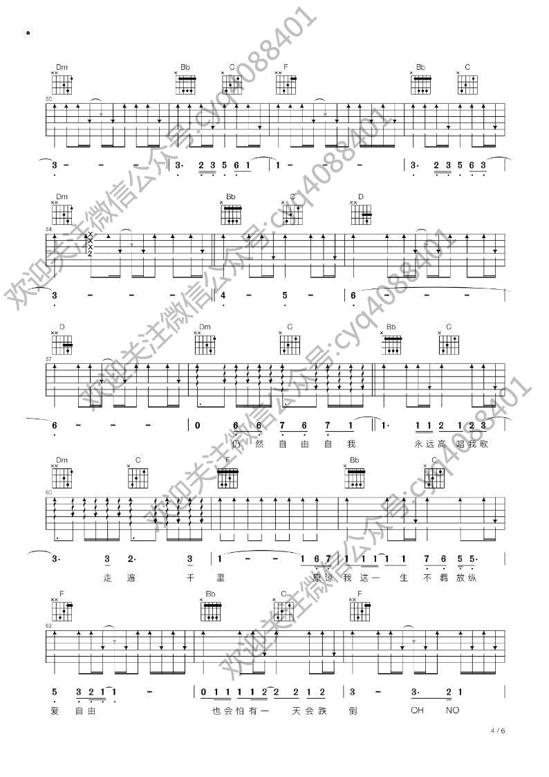 海阔天空吉他谱原版f调-古典吉他弦高多少最合适
