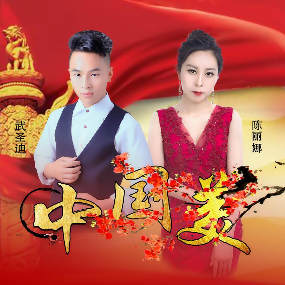 中国美(cover:玖月奇迹)