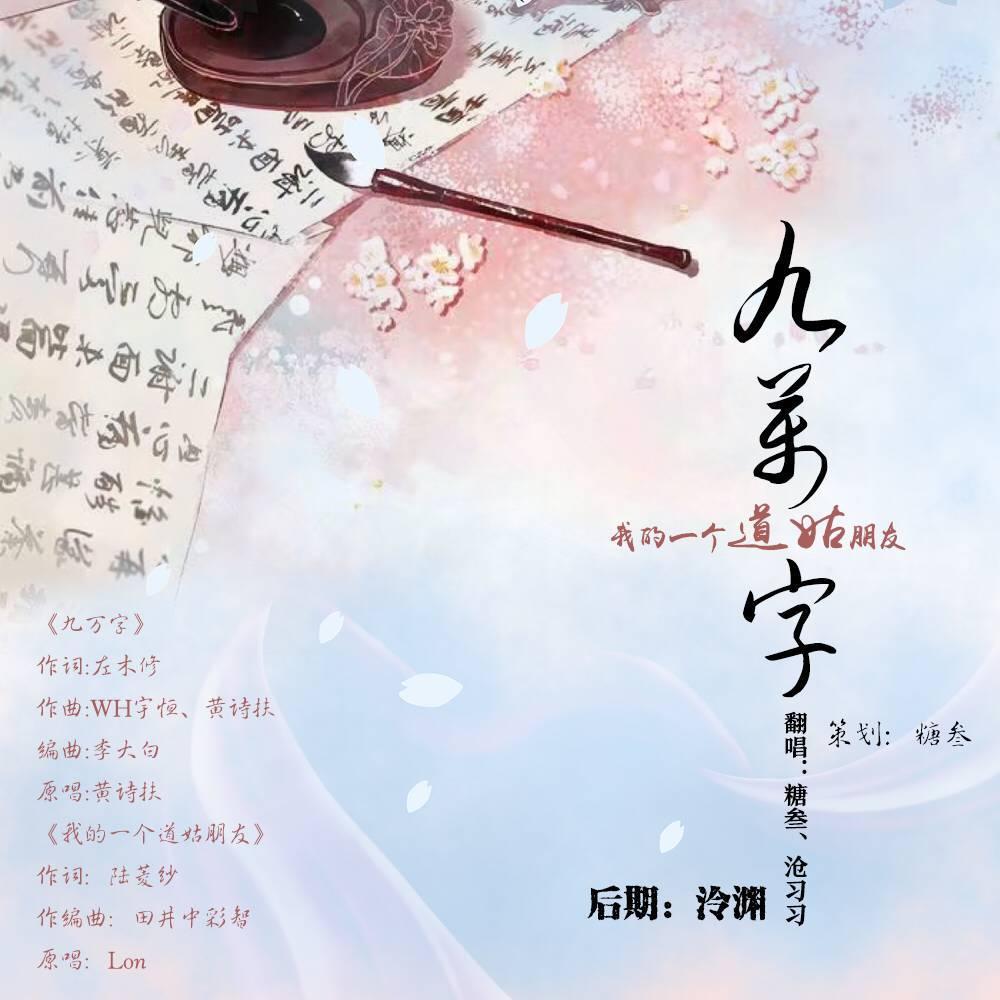 九万字+道姑朋友(cover:黄诗扶)图片