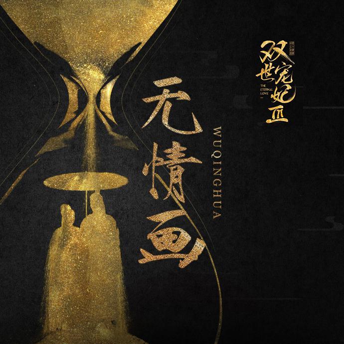 无情画(男版)(cover:王呈章)