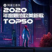 2020年度最热欧美新歌TOP50