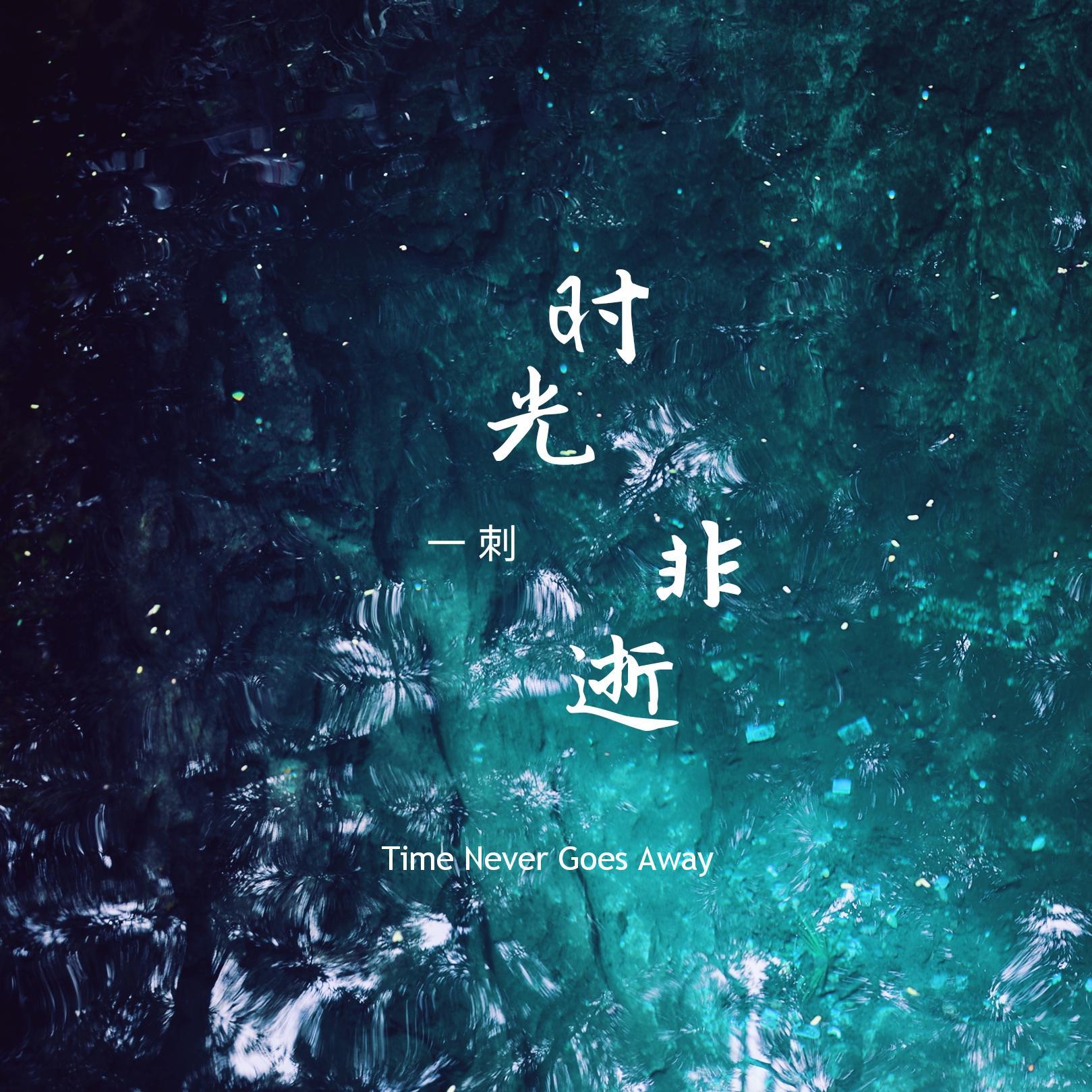 光年之外-钢琴版(cover:g.e.m.邓紫棋)图片