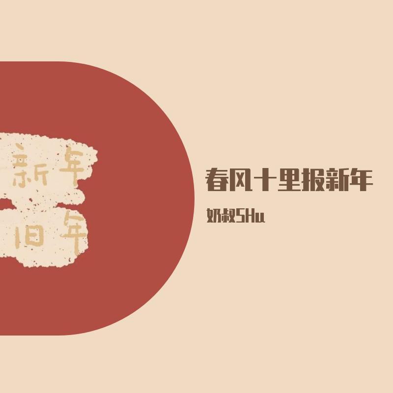春风十里报新年