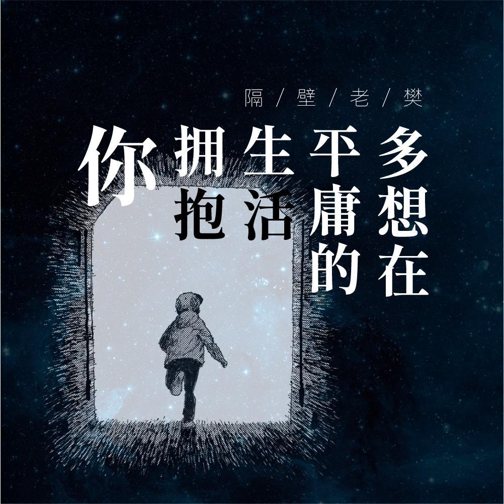 隔壁老樊(樊凯杰) - 多想在平庸的生活拥抱你(新歌首发).音乐mp3.百度云网盘下载