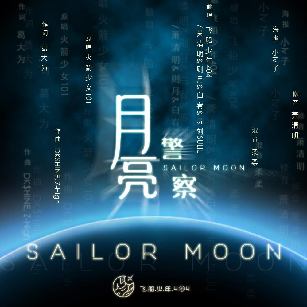 月亮警察(飞船少年404)(cover:火箭少女101)