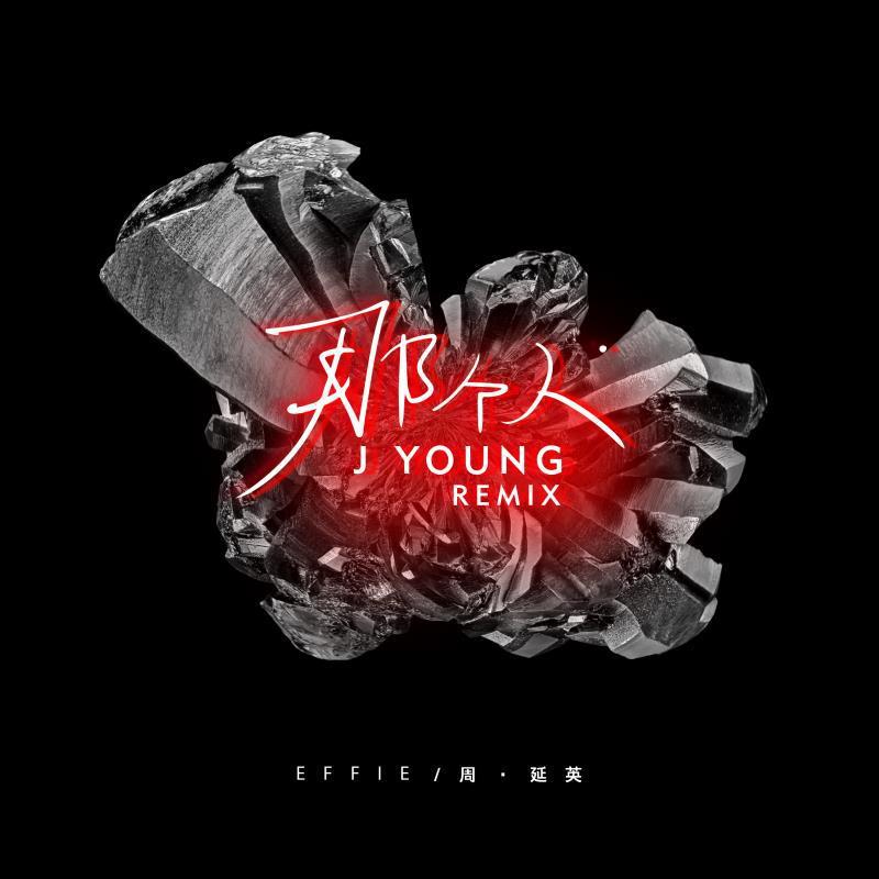 那个人(J Young Remix)