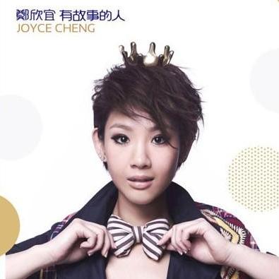 郑欣宜-【有故事的人】粤语普通话谐音