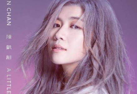 陈凯彤-【小确幸】粤语普通话谐音