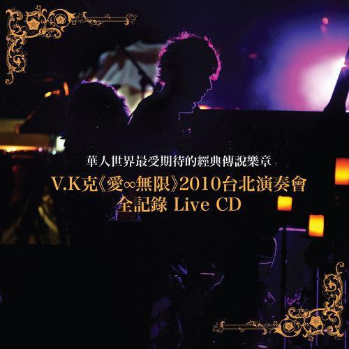 愛∞無限2010台北演奏會Live