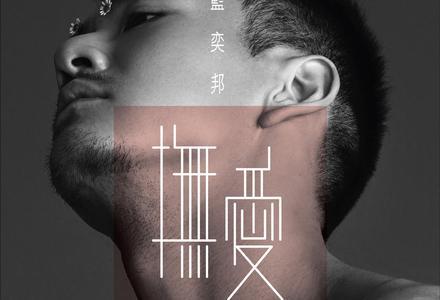 蓝奕邦-【爱我就吻我】粤语普通话谐音