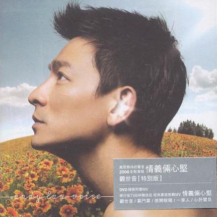 刘德华-【累斗累】粤语普通话谐音