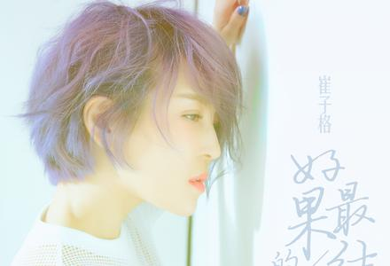 崔子格-【最好的结果】粤语普通话谐音