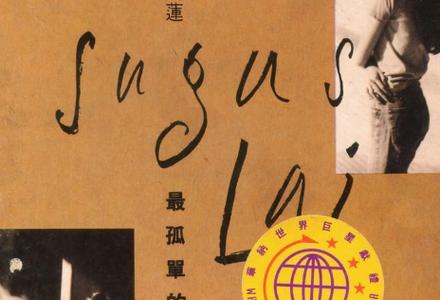 黎瑞莲-【没法失去你】粤语普通话谐音