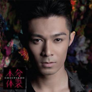 周柏豪-【黑】粤语普通话谐音