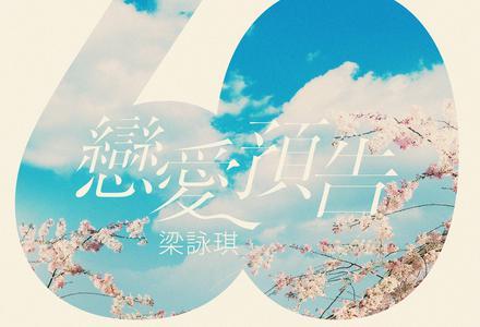 梁咏琪-【恋爱预告】粤语普通话谐音