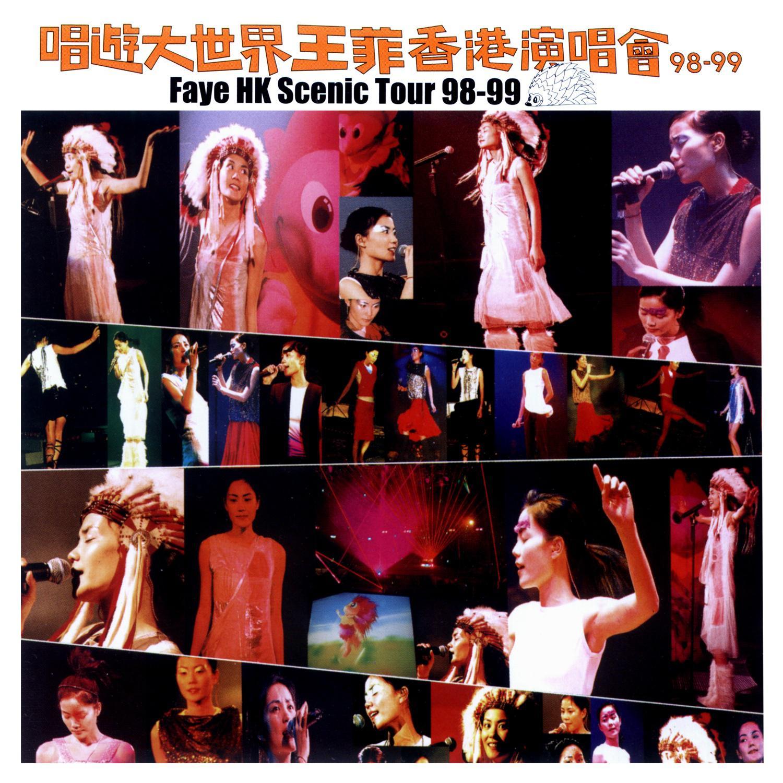 唱游大世界王菲香港演唱会