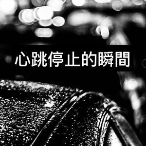 韩信 - 听听我的心