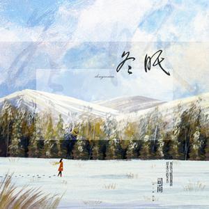 冬眠 - 司南