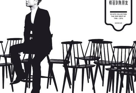 李克勤-【再见演奏厅】粤语普通话谐音