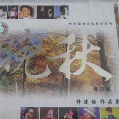 古旋-【夜雨】粤语普通话谐音
