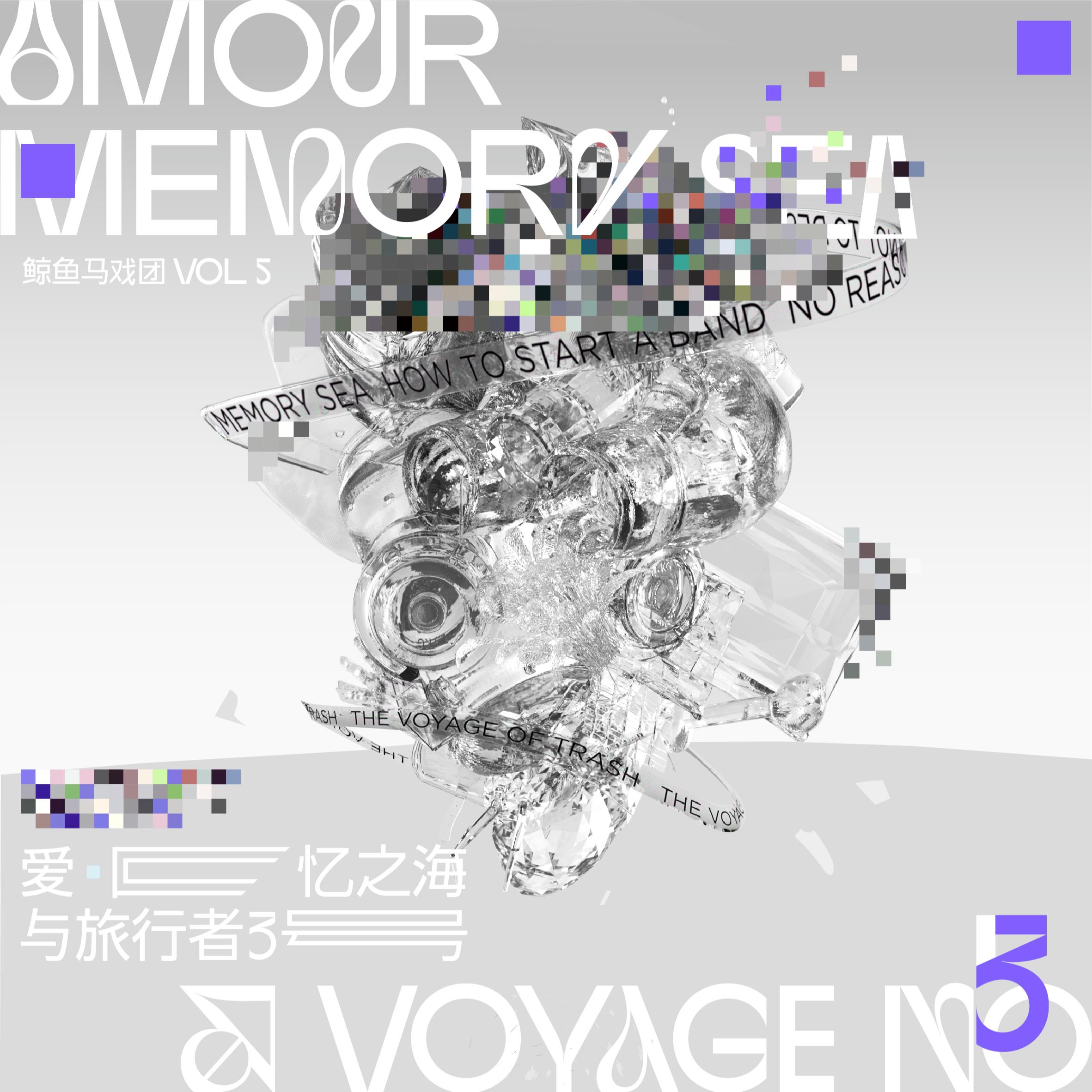 Vol.5爱,回忆之海与旅行者3号 LOVE,MEMORY SEA&VOYAGE 3