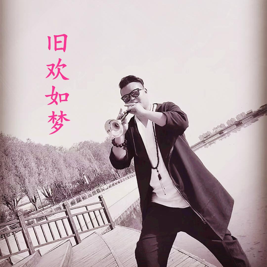 旧欢如梦李克勤_旧欢如梦 唢呐版(cover:李克勤)