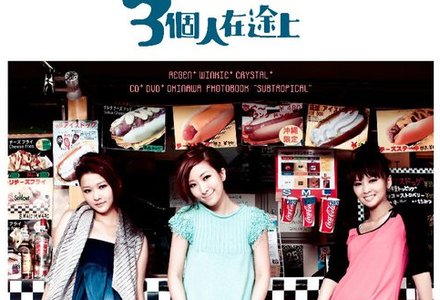 HotCha-【未习惯】粤语普通话谐音