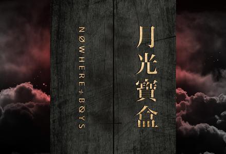 Nowhere Boys-【夕阳武士】粤语普通话谐音
