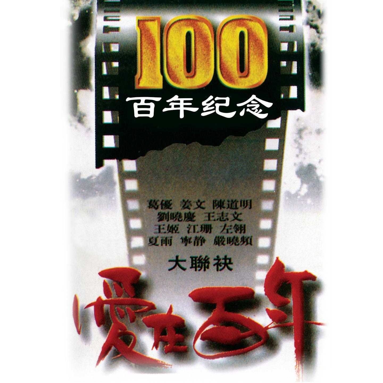 100百年纪念