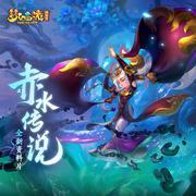 梦幻西游:赤水传说 原声音乐专辑