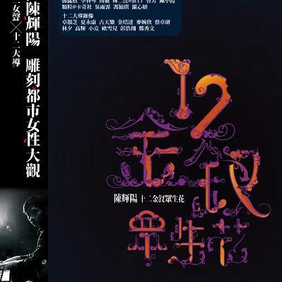 关淑怡-【众生花】粤语普通话谐音