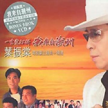叶振堂-《世界由我造》粤语普通话谐音