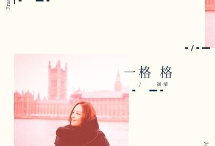 卫兰-【一格格】粤语普通话谐音