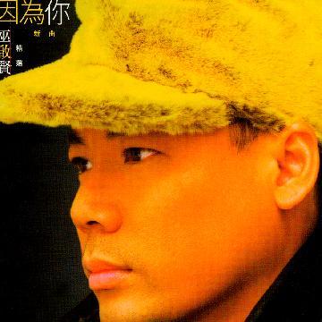 巫启贤-【红尘来去一场梦】粤语普通话谐音